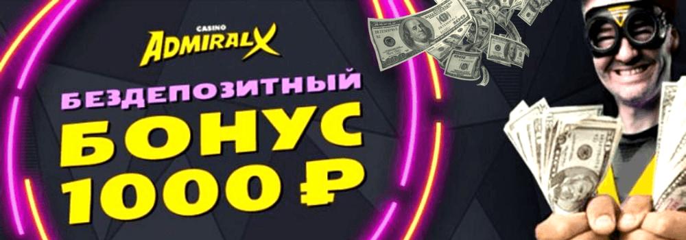Адмирал казино промокод как настроить игровой автомат в казино